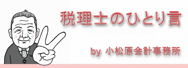 税理士のひとり言 by 小松原会計事務所